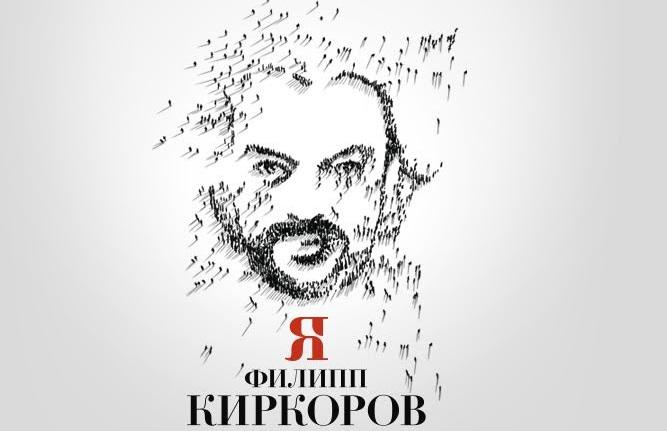 Концерт Филиппа Киркорова в Волгограде